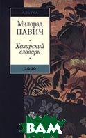 Хазарский словарь Серия: Азбука 2000  Милорад Павич  купить