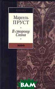 В сторону Свана Серия: Азбука 2000  Марсель Пруст  купить