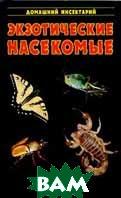 Экзотические насекомые   З. Лёзер купить