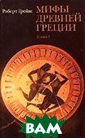 Мифы древней Греции. В 2-х книгах  Грейвс Р. купить