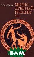 Мифы древней Греции. Книга 2  Грейвс Р. купить