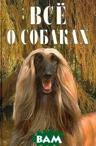 Все о собаках   В. Круковер купить