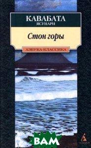 Стон горы Серия: Азбука-классика  Я. Кавабата купить