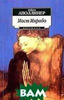 Мост Мирабо. Серия «Азбука-классика» (pocket-book)     Гийом Аполлинер купить