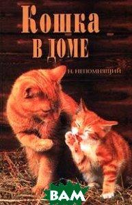 Кошка в доме / Советы и рекомендации /   Н. Непомнящий купить