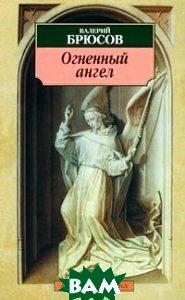 Огненный ангел Серия: Азбука-классика  Брюсов В. Я. купить