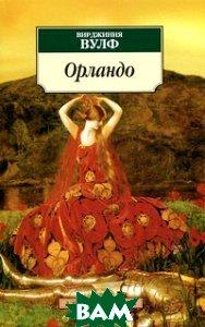 Орландо. Серия: Азбука-классика (pocket-book)  Вирджиния Вулф / Virginia Woolf купить
