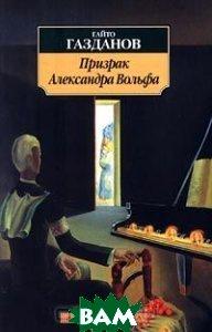 Призрак Александра Вольфа    Гайто Газданов купить