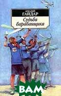 Судьба барабанщика Серия: Азбука-классика  Гайдар А. П. купить