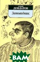 Заповедник   Довлатов С.Д.  купить