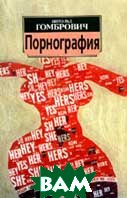 Порнография Серия: Азбука-классика  Витольд Гомбрович купить