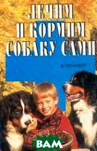 Лечим и кормим собаку сами   В. Круковер купить