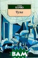 Чума Серия: Азбука-классика  Альбер Камю купить