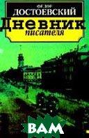 Дневник писателя  Достоевский Ф. купить