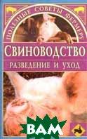 Свиноводство. Разведение и уход   Сборник купить