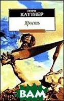 Ярость Серия: Азбука-классика  Генри Каттнер купить