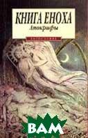 Книга Еноха: Апокрифы Серия: Азбука-Классика   купить