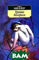 Тропик Козерога Серия: Азбука-классика  Генри Миллер купить