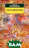 Сны и предсонье Серия: Азбука-классика  Ремизов А. М. купить