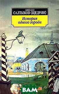 История одного города   Салтыков-Щедрин М. Е. купить