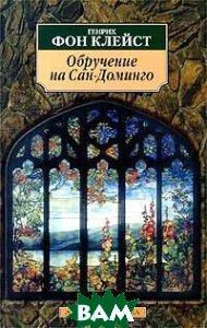 Обручение на Сан-Доминго Серия: Азбука-классика  Генрих фон Клейст купить