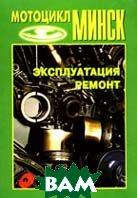 Руководство по ремонту мотоцикл `Минск` (ч/б)  Ред. Т.А. Шленчик купить