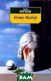 Homo Фабер Серия: Азбука - Классика  Макс Фриш  купить
