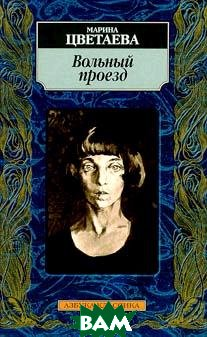 Вольный поезд  Серия: Азбука -Классика   М. Цветаева купить