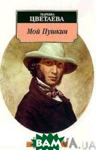 Мой Пушкин Серия: Азбука-классика  Цветаева М. купить