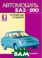 ВАЗ 2110 Руководство по ремонту (ч/б, цв/сх)   купить