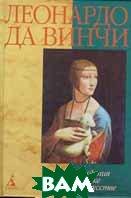 Суждения о науке и искусстве Серия: Наследие  Леонардо Да Винчи купить