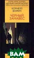 Черный занавес Серия: Библиотека классического детектива  Корнелл Вулрич купить
