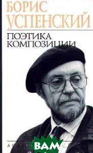 Поэтика композиции Серия: Academia  Успенский Б. купить