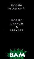 Новые стансы к Августе  Иосиф Бродский  купить