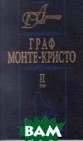 Граф Монте-Кристо. В 2 т. Т. 1, 2   А. Дюма купить