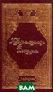 Лирика Абдурахман Джами Серия: Литературное наследие Востока  Абдурахман Джами купить