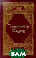 Лирика Шамсиддин  Хафиз Серия: Литературное наследие Востока  Шамсиддин  Хафиз купить