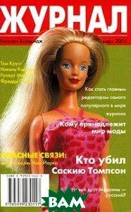 Журнал  Николас Колеридж купить