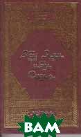 Лирика Абу Ибн Сина Серия: Литературное наследие Востока  Абу Ибн Сина купить