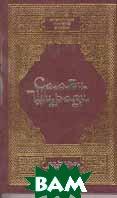 Лирика Саади Ширази. Серия: Литературное наследие Востока  Саади Ширази купить