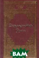 Маснави (Поэма о скрытом смысле)  Серия: Литературное наследие Востока  Джалаладдин Руми купить