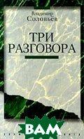Три разговора  Владимир Соловьев  купить