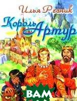 Король Артур  И. Р. Резник купить