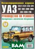 УАЗ 31512 Руководство по ремонту + каталог и модификации (ч/б)   купить