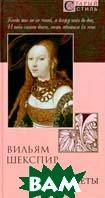 Сонеты Серия: Старый стиль  В. Шекспир купить