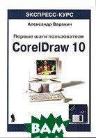 Первые шаги пользователя CorelDRAW 10 (+дискета)  Варакин А.Н. купить