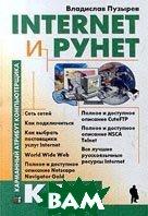 Internet и Рунет  Пузырев В. купить