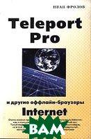 Teleport Pro и другие оффлайн-браузеры Internet  Фролов И. купить