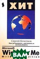 Как установить, настроить и использовать Microsoft Windows Me Millennium Edition  Сергей Кочетков  купить