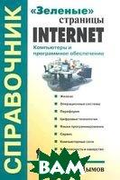 `Зеленые` страницы Internet. Компьютеры и программное обеспечение. Справочник  Дымов В.С. купить